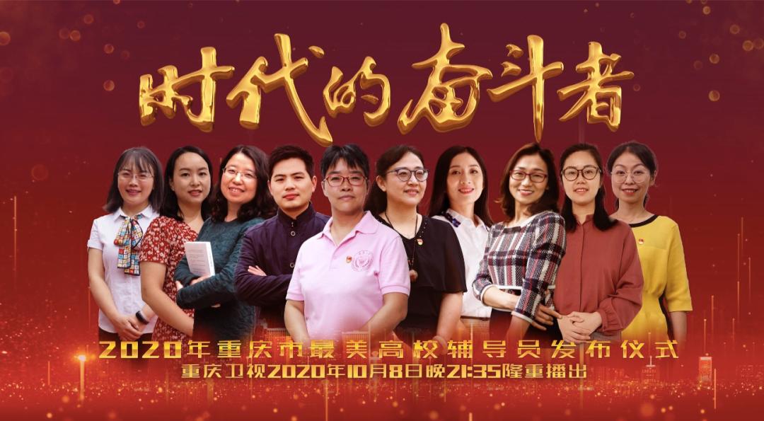 """2020重庆""""最美高校辅导员""""名单出炉图片"""