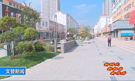 鸭脖体育官网:建设新城——文登特色商业街