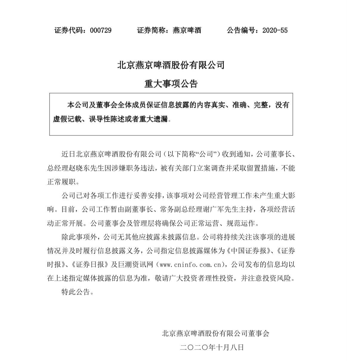 燕京啤酒:董事长、总经理赵晓东涉嫌职务违法,被立案调查并留置图片