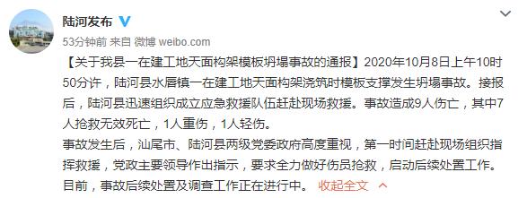 广东陆河一在建工地发生坍塌 致7人死亡图片