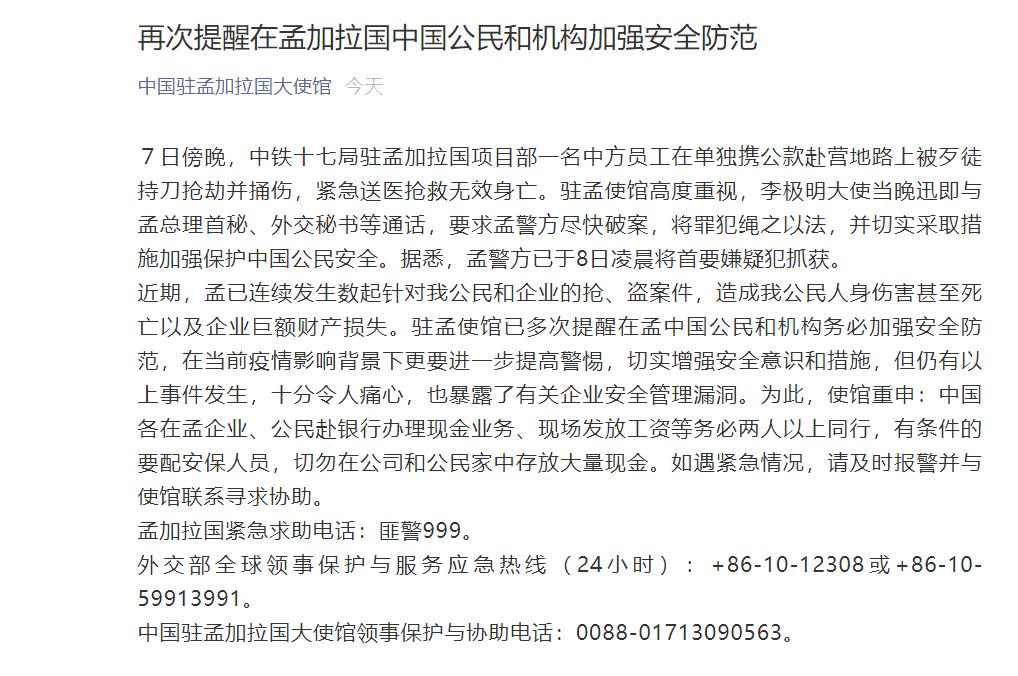 突发!中国公民在孟加拉国遇劫身亡图片