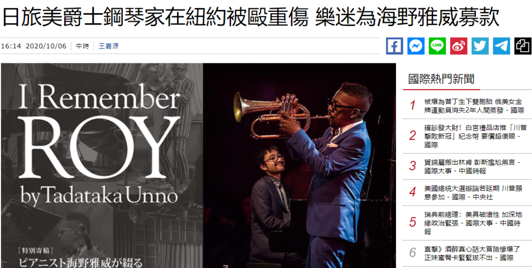 """揍""""中国人""""!日本音乐家在美国被打成重伤"""