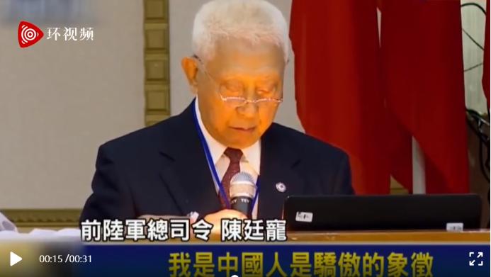 """台湾""""前陆军总司令""""说""""我是中国人"""",民进党时隔一周凶相毕露!图片"""
