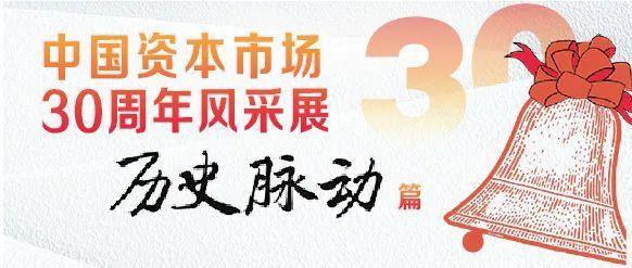中国资本市场30周年风采展之历史脉动篇