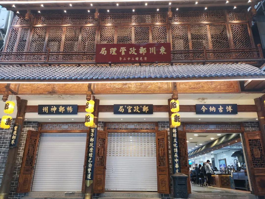 东川邮政治理局复建怀念馆。陈琦摄