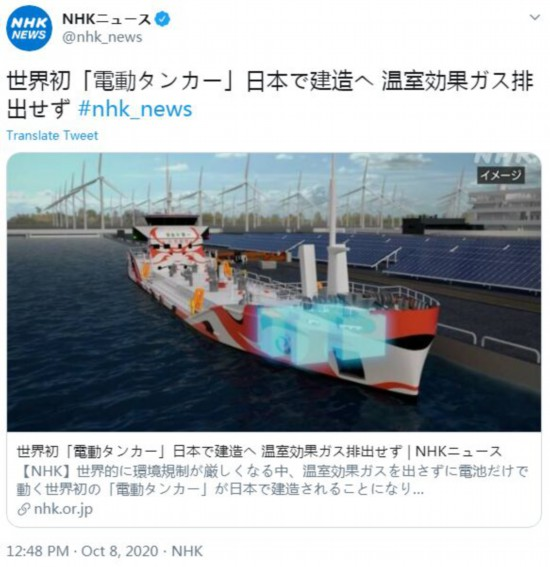 日本将建造2艘电动油轮可实现温室气体零排放