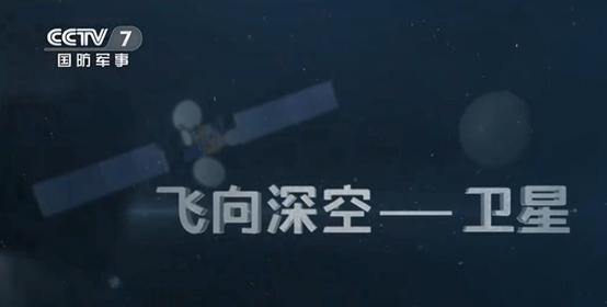 再登央视!大工科研助力卫星飞向深空图片