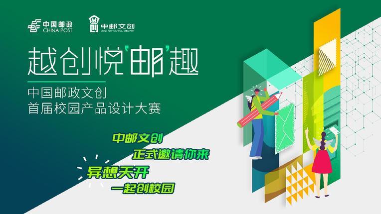 """越创悦""""邮""""趣 中国邮政文创首届校园产品设计大赛正式启动"""