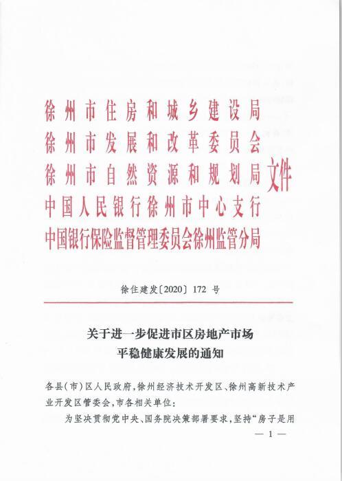 """江苏徐州楼市新政:实行""""一区一策"""" 新房价格一年内不得上涨图片"""