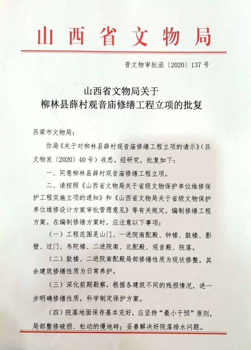 山西省文物局关于柳林县薛村观音庙修缮工程立项的批复