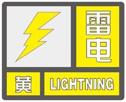 吉林省通化市发布黄色闪电预警