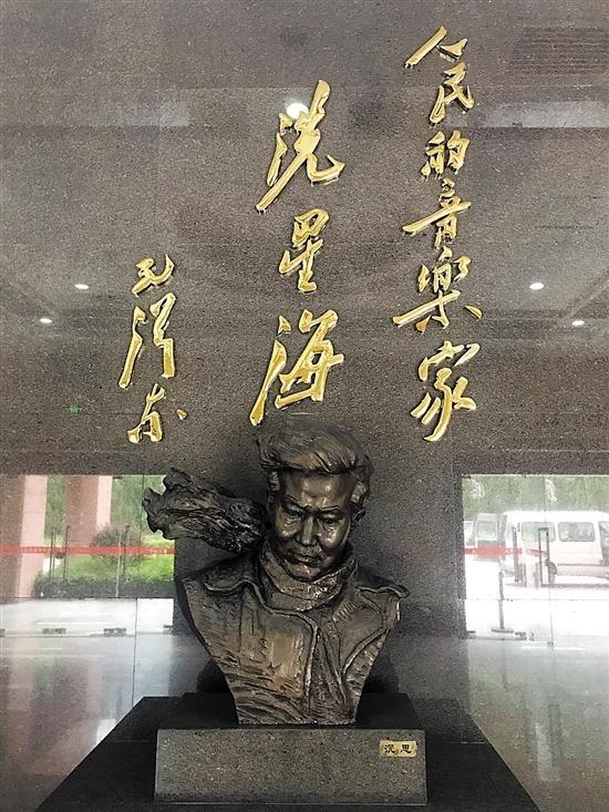 冼星海纪念馆开办新时代红色文化讲堂