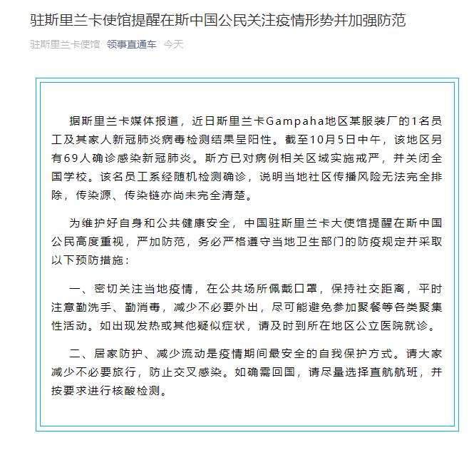 传播风险无法完全排除!中国使馆发布紧急提醒图片