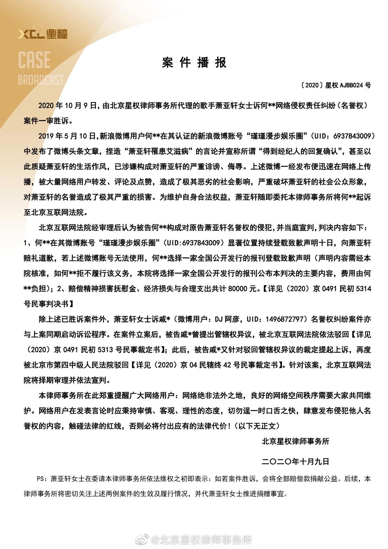 萧亚轩名誉权案一审胜诉,所得赔偿8万元将全部捐献公益图片