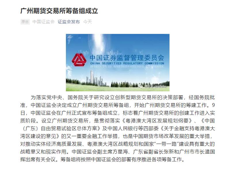 落地更进一步 广州期货交易所筹备组正式成立