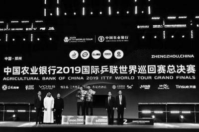 2020国际乒联世界巡回赛总决赛将于11月19日至22日举行