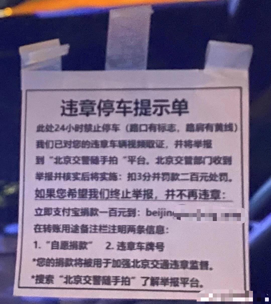 网传有人借北京随手拍敲诈司机,北京交警:非官方行为,已关注图片