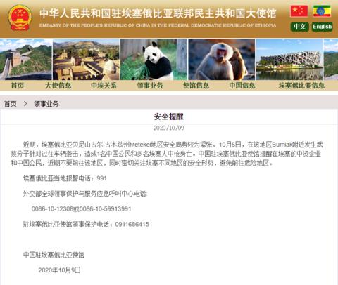 [华美平台]枪身亡中使馆发提醒华美平台图片