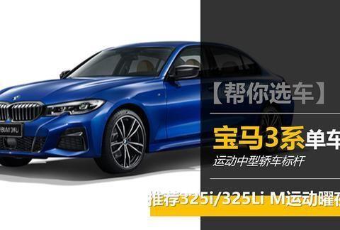 「帮你选车」推荐325i/325Li M运动曜夜套装 宝马3系单车导购