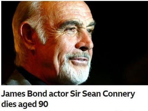 肖恩康纳利离世,享年90岁,被前妻指控家暴,与再婚妻子相爱45年