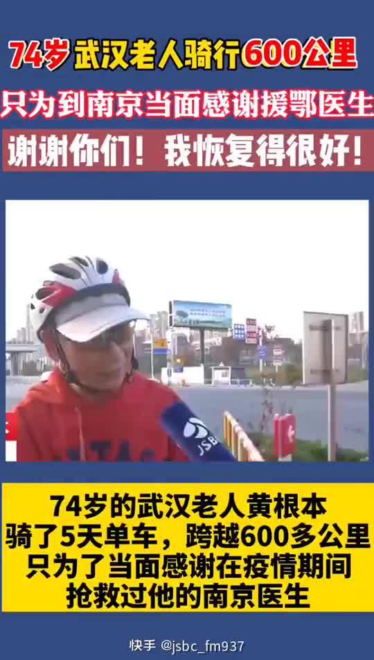 74岁武汉老人骑行600公里,只为到南京当面感谢援鄂医生:谢谢你们,我恢复得非常好!