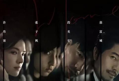 郭富城段奕宏新片《秘密访客》即将来袭,张子枫荣梓衫上演烧脑剧