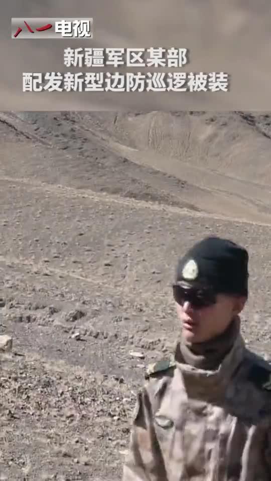 高原一线官兵配发新型边防巡逻被装