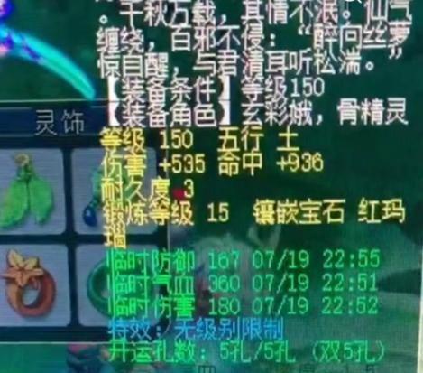 梦幻西游:150无级别大佬惨遭洗号,丢失多件物品,急求客服找回