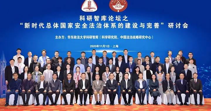"""""""新时代总体国家安全法治体系建设与完善""""研讨会在沪举行"""