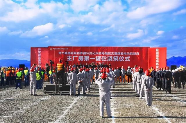 世界首个超超临界循环流化床燃用高硫无烟煤发电项目正式开工