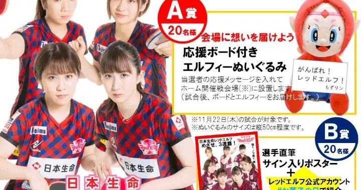 T联赛日本生命主场无观众售票 1万日元1张买玩偶虚拟应援权