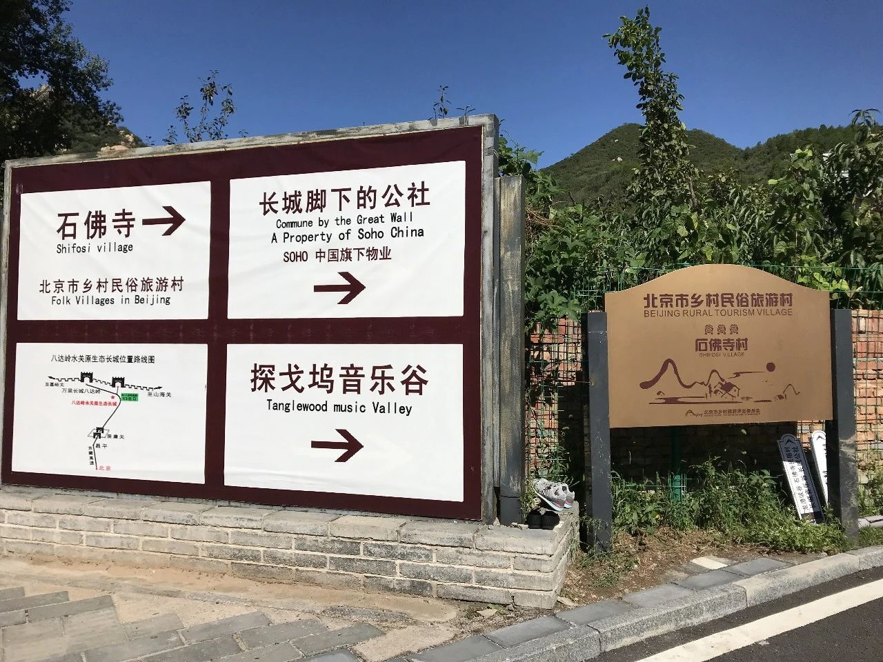 水关长城脚下的秀美村庄——延庆区石佛寺村
