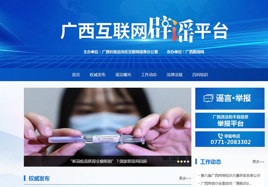 广西互联网辟谣平台正式上线 动动手指举报网络谣言
