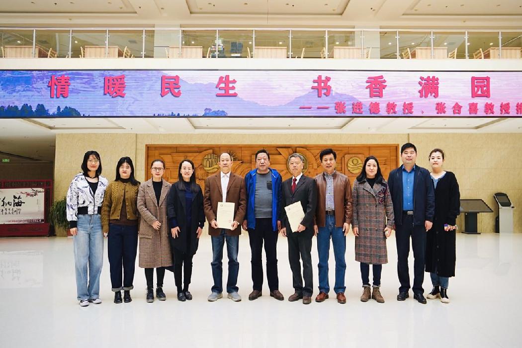 张进德、张合喜教授向河南大学民生学院图书馆捐赠图书
