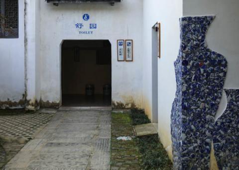 """景德镇古窑里的青花瓷""""舒园"""",原来公共厕所也可以这么高大上"""
