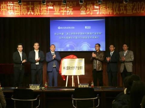 广西师范大学漓江学院·中软国际大数据产业学院圆满落成