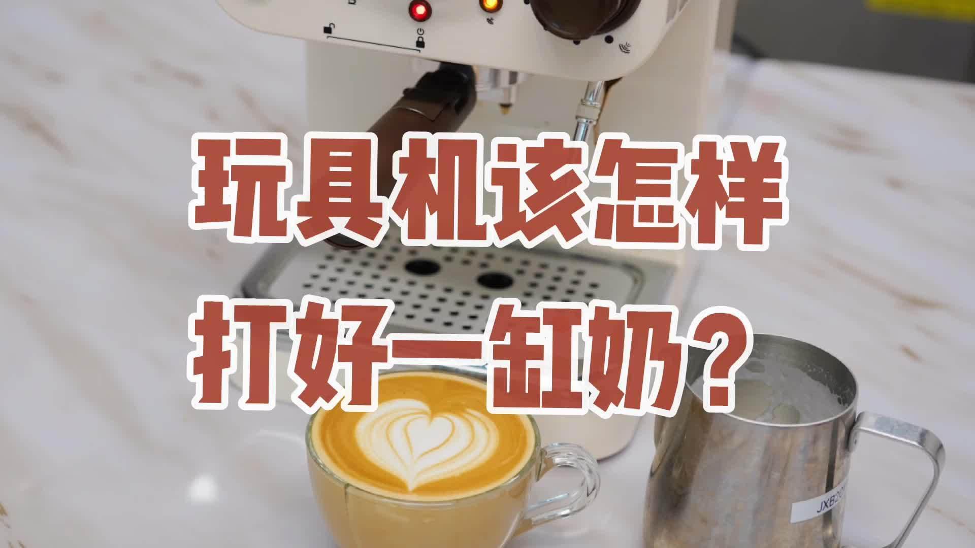百元级玩具咖啡机教程@网易严选 单孔家用咖啡机的打奶泡技巧……