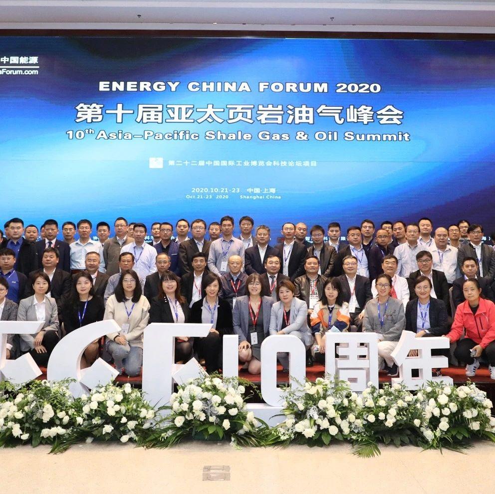2020第十届亚太页岩油气峰会聚焦页岩气开发经济效益问题