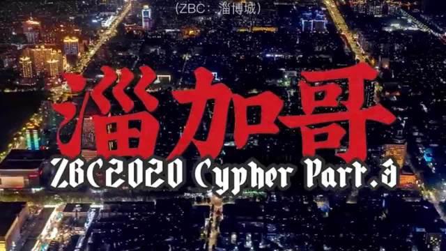 朱一旦《淄加哥》ZBC2020 Cypher @朱一旦的枯燥生活 是的…………