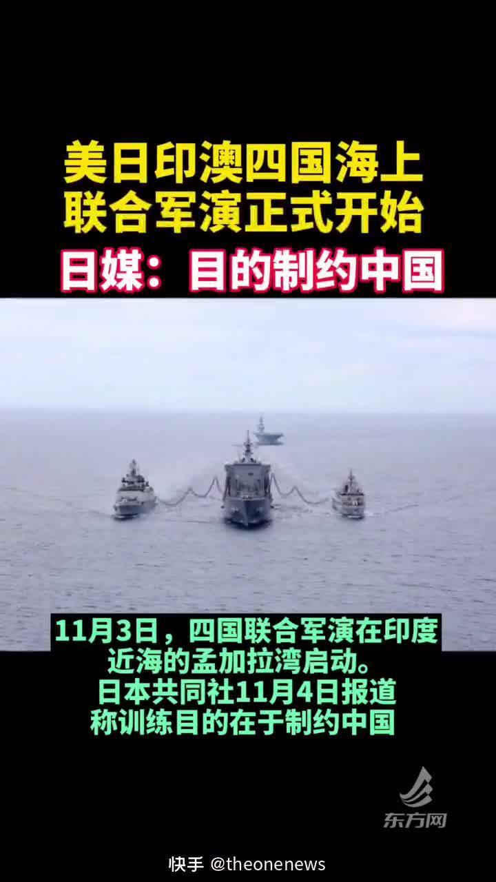 11月3日,美日印澳四国海上联合军演在孟加拉湾开幕…………