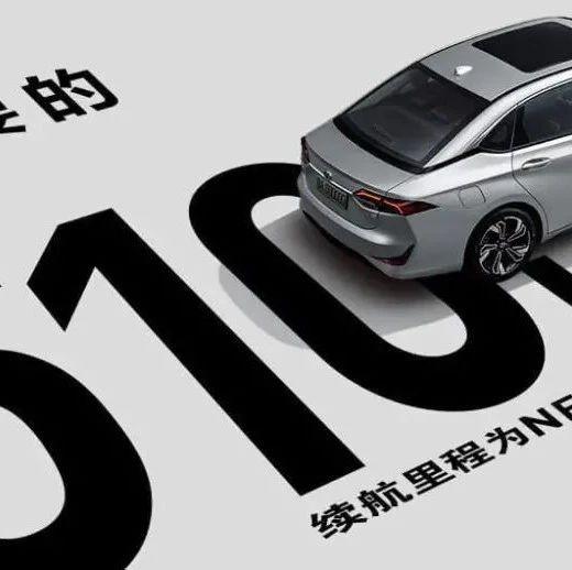 15-20万高品质纯电轿车选购指南,首推广汽丰田iA5