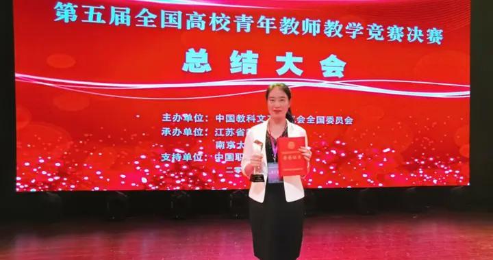 青岛滨海学院教师获全国高校青教教学竞赛奖