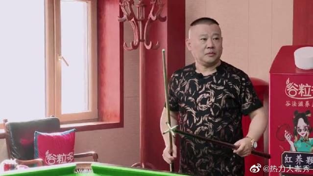 郭德纲自夸是台球界的李时珍 岳云鹏:个矮的才用架杆呢……
