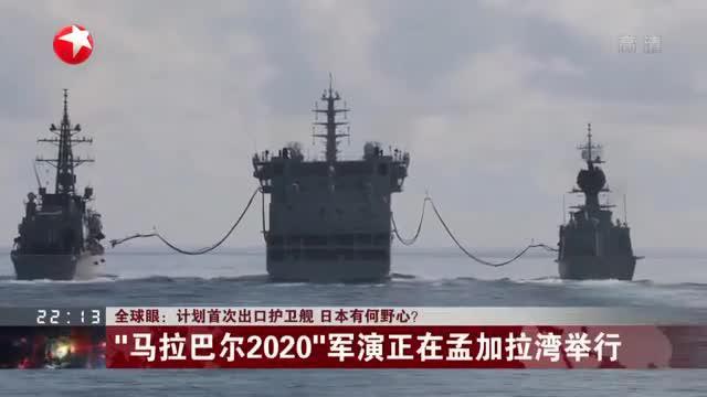 """计划首次出口护卫舰  日本有何野心?  """"马拉巴尔2020""""军演正在孟加拉湾举行"""