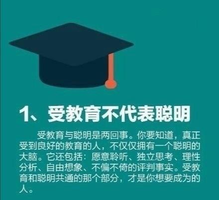 美国杜克大学:真正受教育者,一生应该具备的14种思维方式