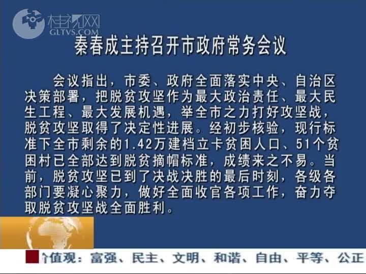 秦春成主持召开市政府常务会议 专题研究脱贫攻坚有关工作