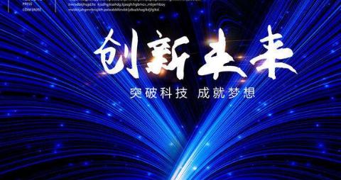2020中国民营经济创新发展论坛暨年度影响力品牌盛典在京启动