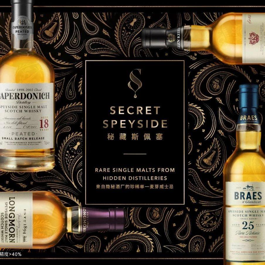 保乐力加发布秘藏斯佩塞系列,为中国消费者送来单一麦芽威士忌大礼包