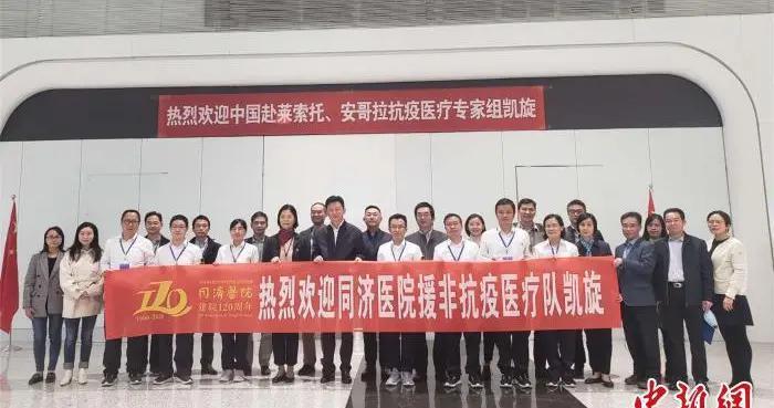 中国赴莱索托、安哥拉抗疫医疗专家安全回到武汉