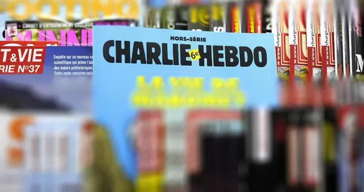 让法国陷入麻烦的《查理周刊》,再发讽刺漫画回应恐袭